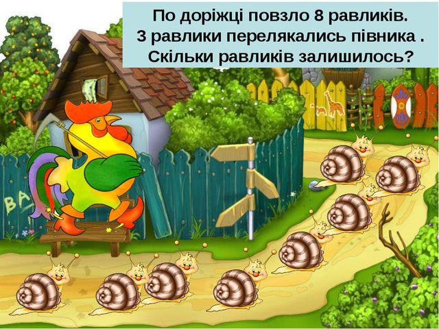 По доріжці повзло 8 равликів. 3 равлики перелякались півника . Скільки равлик...
