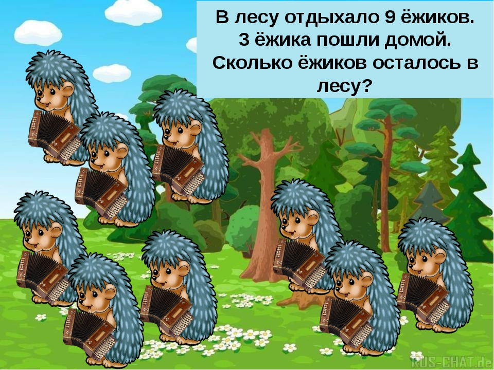 В лесу отдыхало 9 ёжиков. 3 ёжика пошли домой. Сколько ёжиков осталось в лесу?