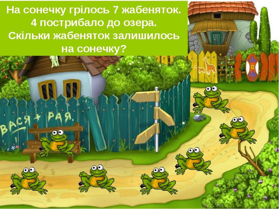 На сонечку грілось 7 жабеняток. 4 пострибало до озера. Скільки жабеняток зали...