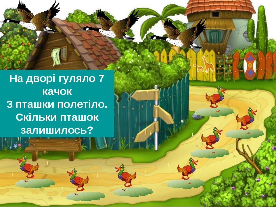 На дворі гуляло 7 качок 3 пташки полетіло. Скільки пташок залишилось?