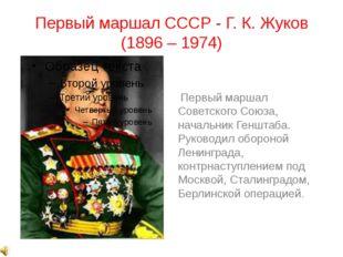 Первый маршал СССР - Г. К. Жуков (1896 – 1974) Первый маршал Советского Союза