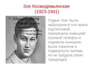 Зоя Космодемьянская (1923-1941) Подвиг Зои: была заброшена в тыл врага под Мо