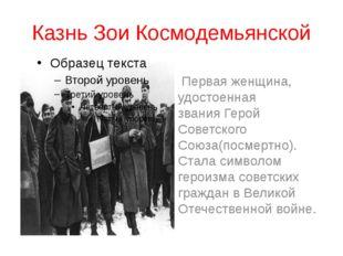 Казнь Зои Космодемьянской Первая женщина, удостоенная званияГерой Советского