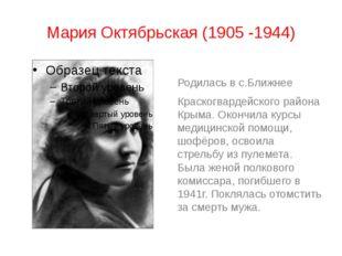 Мария Октябрьская (1905 -1944) Родилась в с.Ближнее Краскогвардейского района