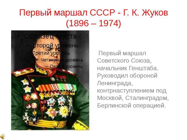 Первый маршал СССР - Г. К. Жуков (1896 – 1974) Первый маршал Советского Союза...