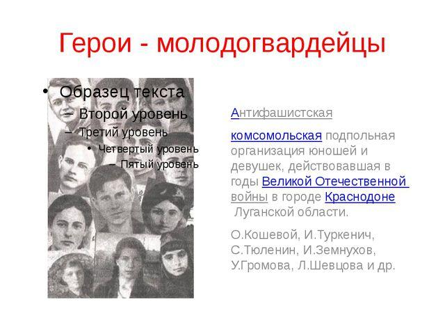 Герои - молодогвардейцы Антифашистская комсомольскаяподпольная организация...