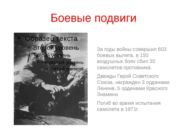 Боевые подвиги За годы войны совершил 603 боевых вылета, в 150 воздушных боях...