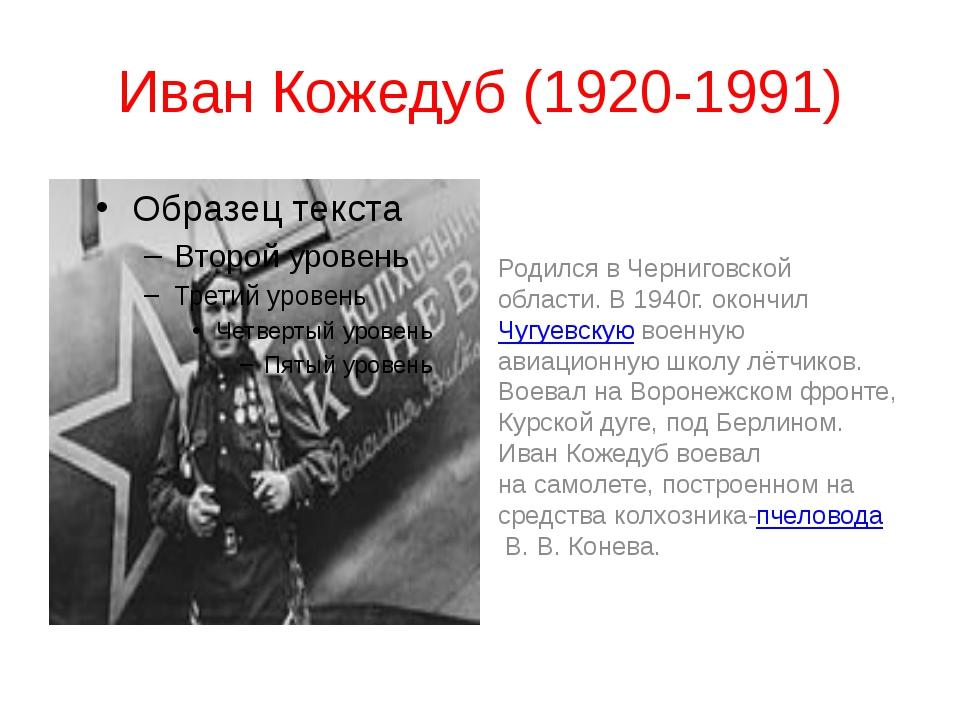 Иван Кожедуб (1920-1991) Родился в Черниговской области. В 1940г. окончилЧуг...