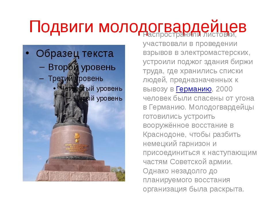 Подвиги молодогвардейцев Распространяли листовки, участвовали в проведении вз...