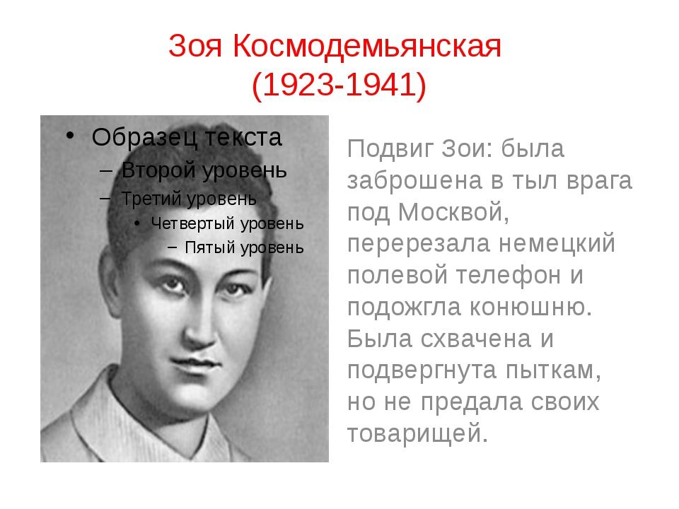 Зоя Космодемьянская (1923-1941) Подвиг Зои: была заброшена в тыл врага под Мо...