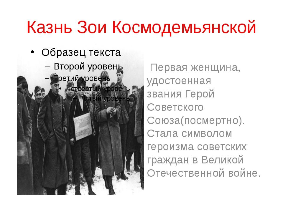 Казнь Зои Космодемьянской Первая женщина, удостоенная званияГерой Советского...