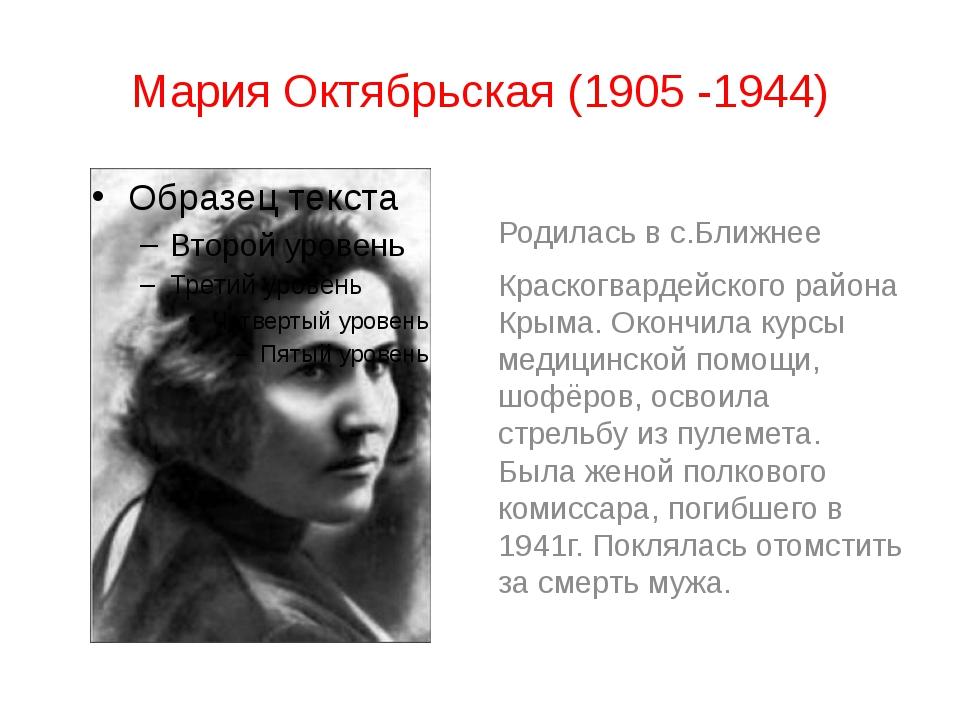 Мария Октябрьская (1905 -1944) Родилась в с.Ближнее Краскогвардейского района...