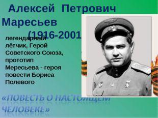 Алексей Петрович Маресьев (1916-2001) легендарный лётчик, Герой Советского С