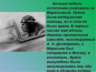 Больше недели колхозники ухаживали за Маресьевым. Нужна была медицинская пом