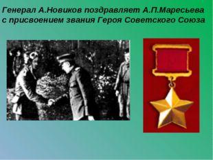 Генерал А.Новиков поздравляет А.П.Маресьева с присвоением звания Героя Советс