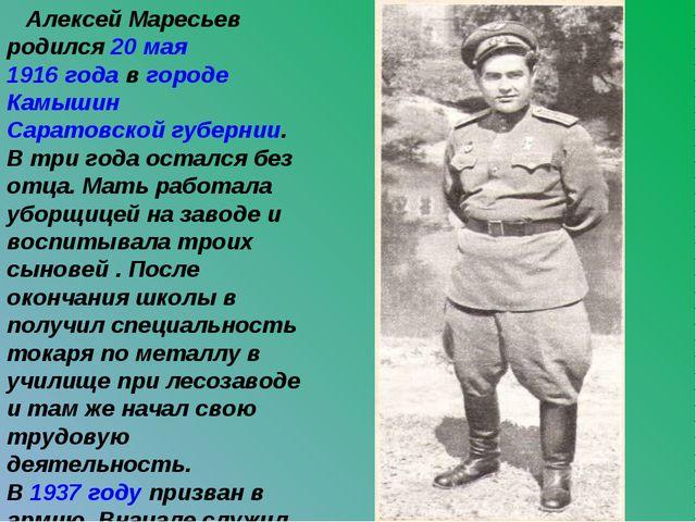 Алексей Маресьев родился 20 мая 1916 года в городе Камышин Саратовской губер...