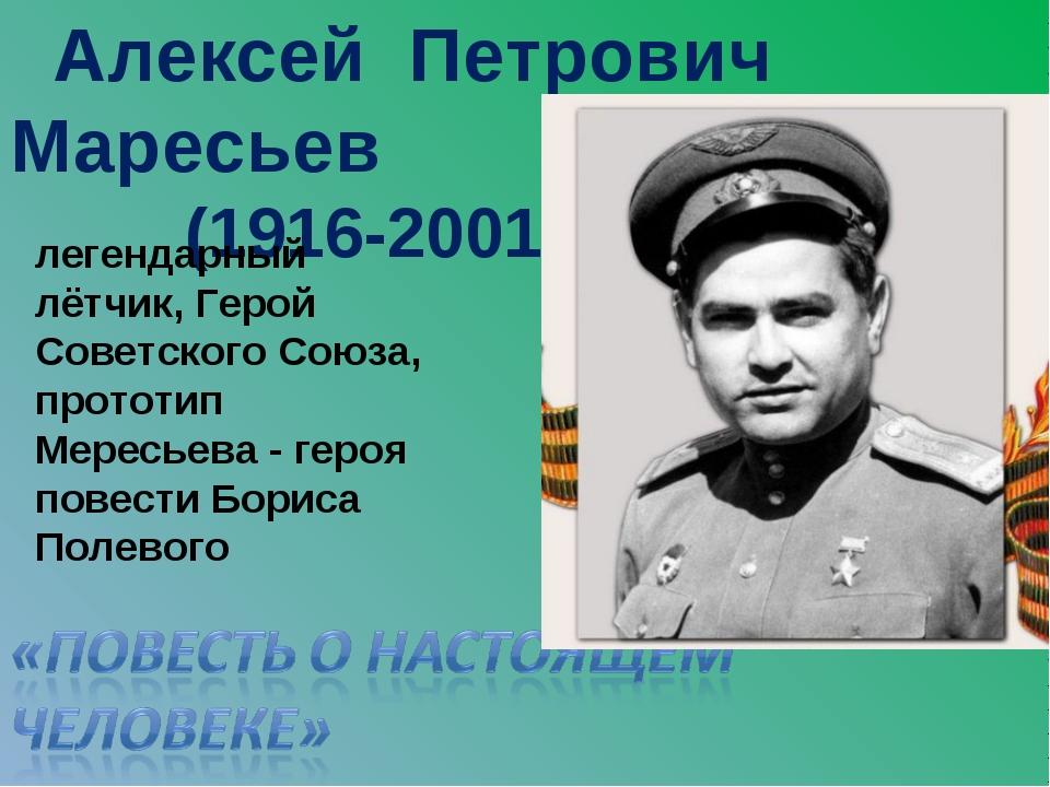 Алексей Петрович Маресьев (1916-2001) легендарный лётчик, Герой Советского С...
