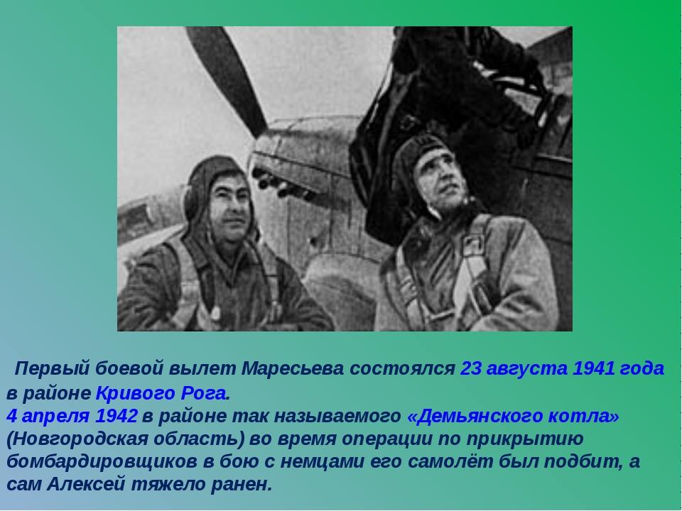 Первый боевой вылет Маресьева состоялся 23 августа 1941 года в районе Кривог...