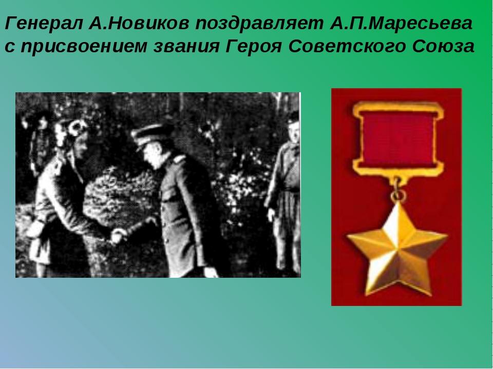 Генерал А.Новиков поздравляет А.П.Маресьева с присвоением звания Героя Советс...