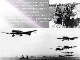 22 июня 1941 года гитлеровская Германия без объявления войны напала на СССР.