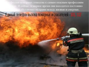Профессия пожарных отнесена ксамым опасным профессиям наземле. И сейчас, в