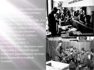 В первый же день войны началась мобилизация военнослужащих, было объявлено во