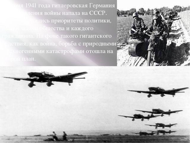 22 июня 1941 года гитлеровская Германия без объявления войны напала на СССР....