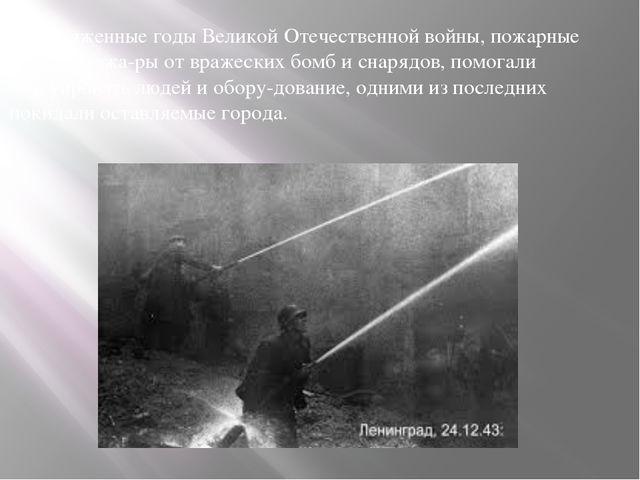 В напряженные годы Великой Отечественной войны, пожарные тушили пожары от вр...