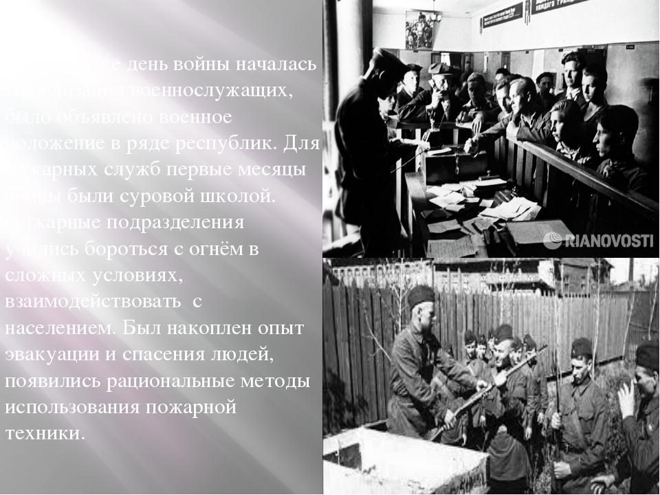 В первый же день войны началась мобилизация военнослужащих, было объявлено во...
