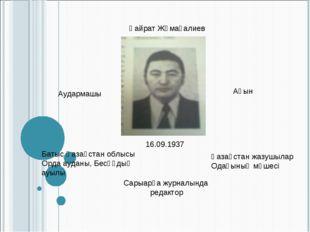 Қайрат Жұмағалиев 16.09.1937 Ақын Аудармашы Батыс Қазақстан облысы Орда ауда