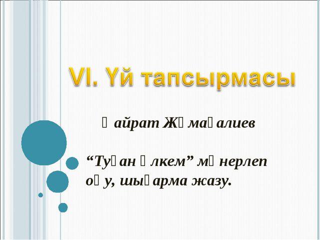 """Қайрат Жүмағалиев """"Туған өлкем"""" мәнерлеп оқу, шығарма жазу."""