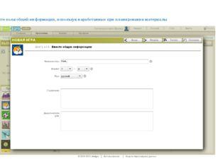 Заполните поля общей информации, используя наработанные при планировании мате