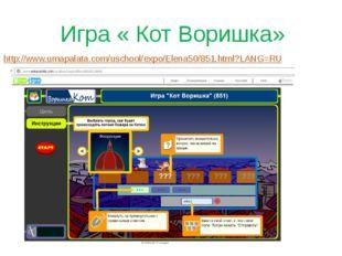 Игра « Кот Воришка» http://www.umapalata.com/uschool/expo/Elena50/851.html?LA