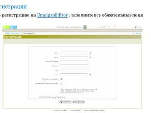 Регистрация Пройдите регистрацию на UmaigraEditor , заполните все обязательны