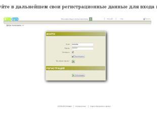 Используйте в дальнейшем свои регистрационные данные для входа на сервис