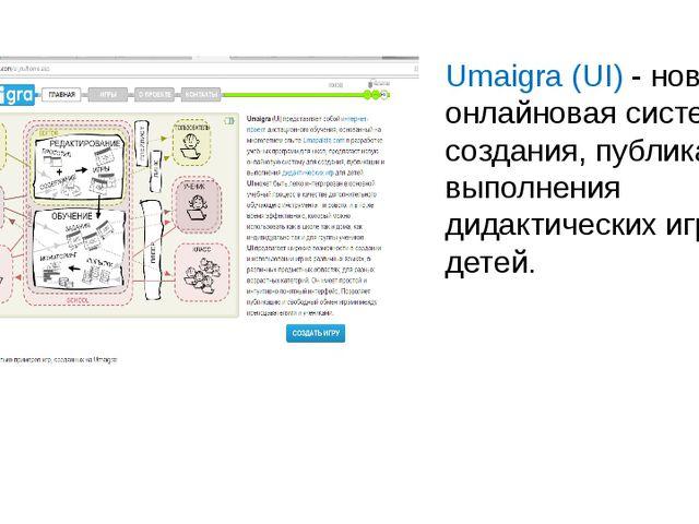 Umaigra (UI) - новая онлайновая система для создания, публикации и выполнения...