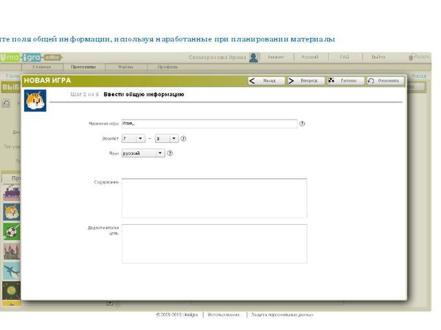 Заполните поля общей информации, используя наработанные при планировании мате...