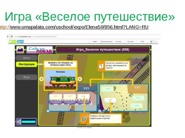 http://www.umapalata.com/uschool/expo/Elena50/856.html?LANG=RU Игра «Веселое...