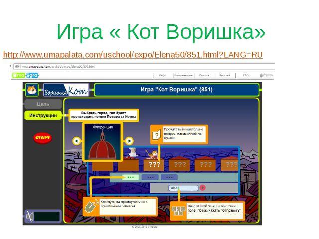 Игра « Кот Воришка» http://www.umapalata.com/uschool/expo/Elena50/851.html?LA...