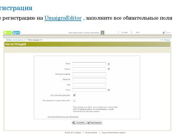 Регистрация Пройдите регистрацию на UmaigraEditor , заполните все обязательны...