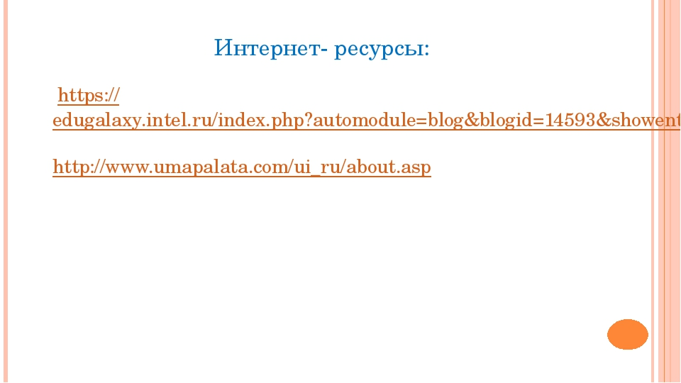 Интернет- ресурсы: https://edugalaxy.intel.ru/index.php?automodule=blog&blogi...