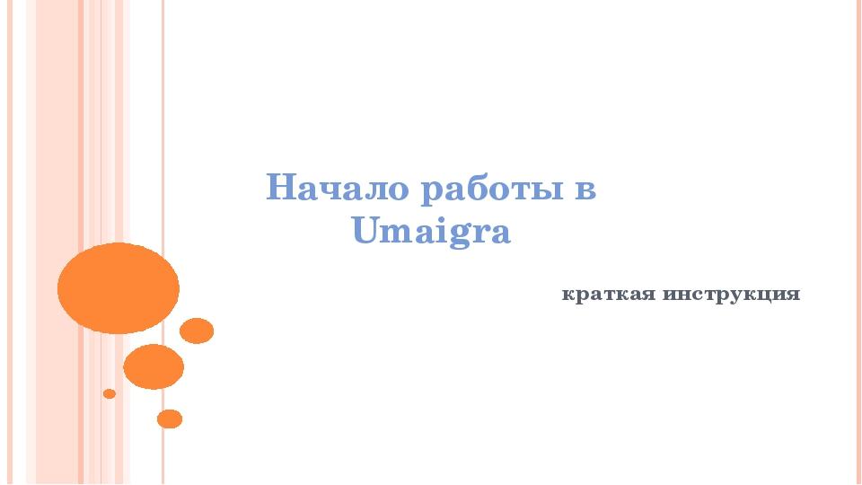 Начало работы в Umaigra краткая инструкция