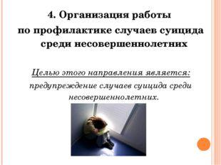 4. Организация работы по профилактике случаев суицида среди несовершеннолетни