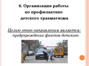 6. Организация работы по профилактике детского травматизма Целью этого направ