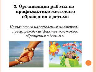 3. Организация работы по профилактике жестокого обращения с детьми Целью этог