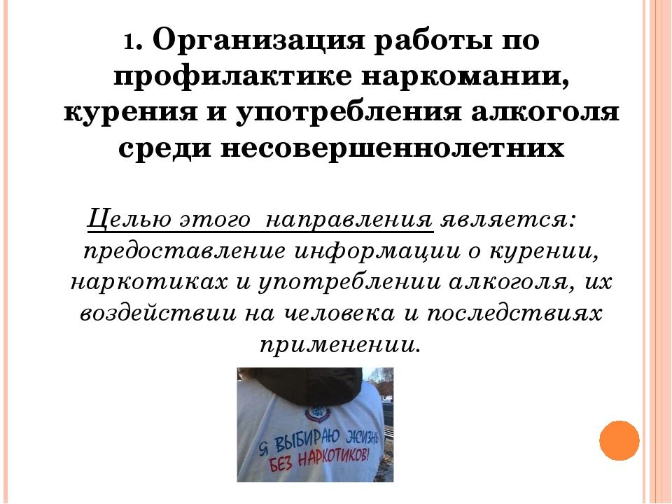 1. Организация работы по профилактике наркомании, курения и употребления алко...