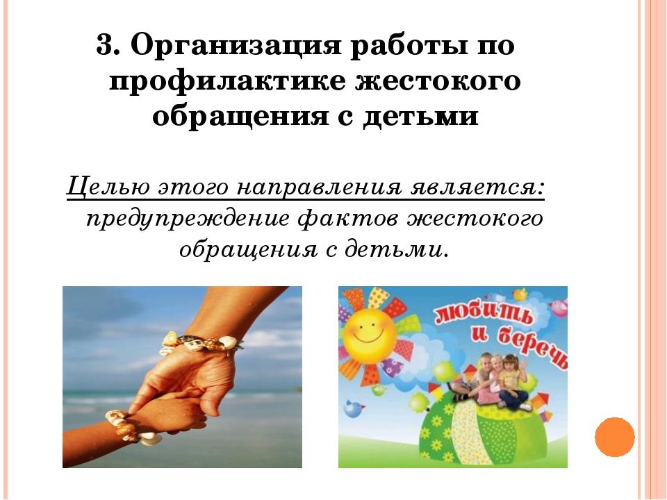 3. Организация работы по профилактике жестокого обращения с детьми Целью этог...