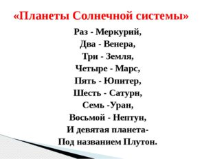 Раз - Меркурий, Два - Венера, Три - Земля, Четыре - Марс, Пять - Юпитер, Шест