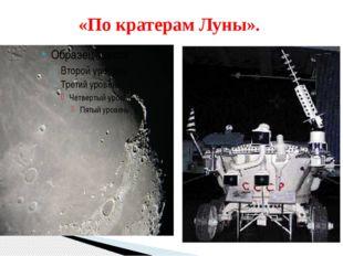 «По кратерам Луны».