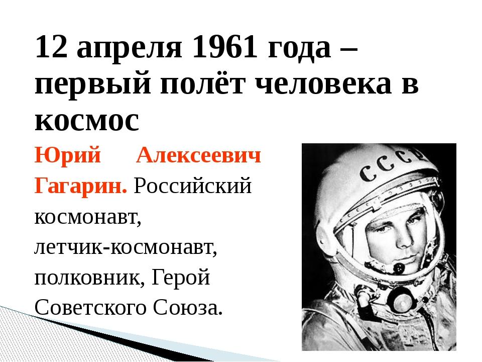 12 апреля 1961 года – первый полёт человека в космос Юрий Алексеевич Гагарин....